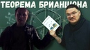 Теорема Брианшона Стереометрия помогает планиметрии Ботай со мной 068 Борис Трушин