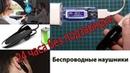 Беспроводные наушники блютуз Bluetooth New Bee LC-B41 24 часа НЕПРЕРЫВНОЙ работы обзор тест и отзыв
