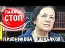 LenRu Live! Карантин и паника: кому выгодно? Е.Прудникова и А.Щербаков