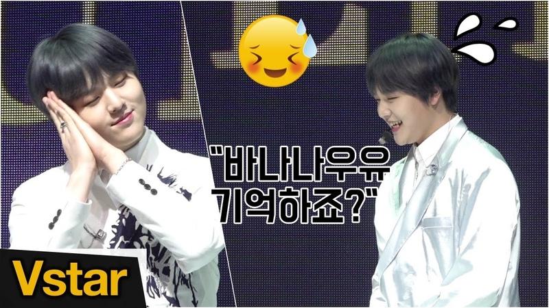 H D '자이언트 베이비' 남도현 Nam Do Hyon 의 긔엽고 깜찍한 모든 순간 'SOULMATE' Showcase