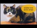 Рисуем кота Куки из Сливки Шоу. Часть 1. How to draw a cat from SlivkiShow