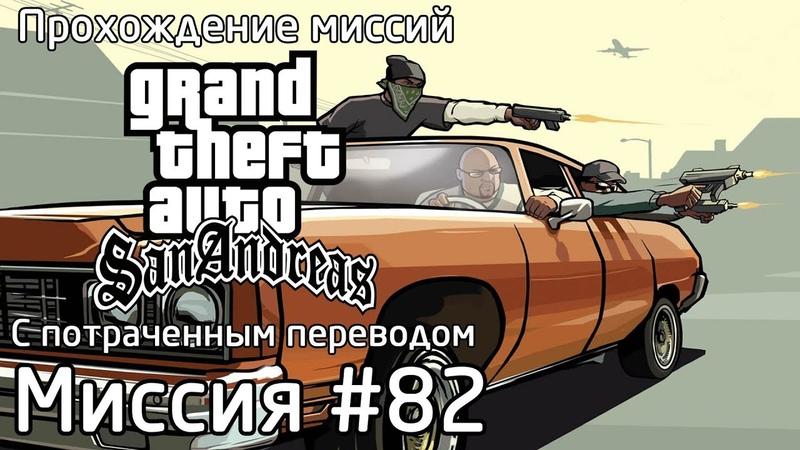 Миссия 82 - Свободное падение (Наглый захватчик) | Прохождение миссий GTA SA с потраченным перевод.