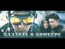 Фильм Сериал Баллада о бомбере 5 - 8 Серия