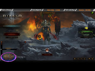 СТРИМ  Diablo III: Reaper of Souls - 19 сезон (Варвар пустошей)#5