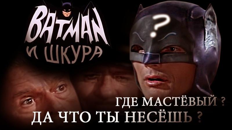БЭТМЕН и ШКУРА в поисках Мастевого ТРЕШ озвучка BATMAN 1966 Parody 18 ЭТО ВАМ НЕ НОЛАН