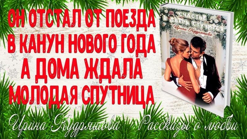 Счастье в дверь стучится. Новогодний рассказ о любви. Ирина Кудряшова