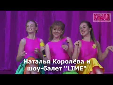 Н. Королёва и шоу балет LIME - Всё равно ты будешь мой (ДК Кохмы 30 мая 2019)