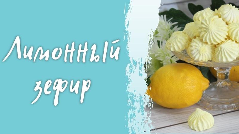 Зефир лимонный Простой рецепт приготовления воздушного зефира Зефир на яблочном пюре
