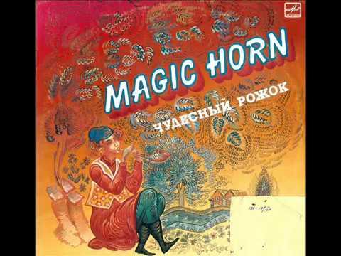 ЧУДЕСНЫЙ РОЖОК «Magic Horn» LP 1986