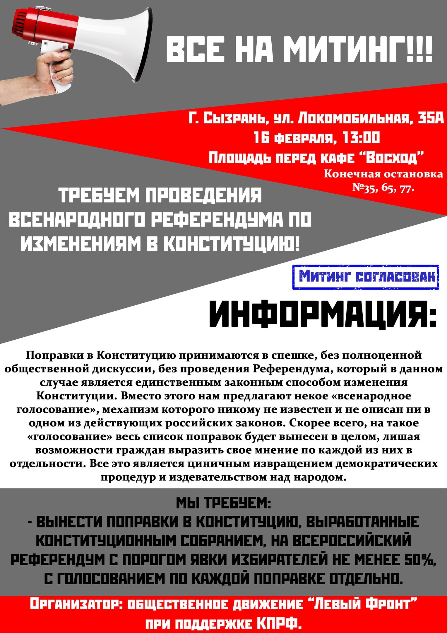 Митинг в Сызрани состоится 16 февраля в 13:00: Конституция РФ