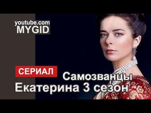 Екатерина 3 сезон 1,3,5,7,8,9,11,12,13,14,16,17 серия (сериал 2019) смотреть онлайн все серии