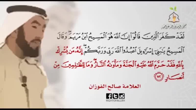 الرد على قول الإخواني المحترق طارق السويدان أن الإنسان حر في عقيدته وعبادته العلامة صالح الفوزان حفظه الله