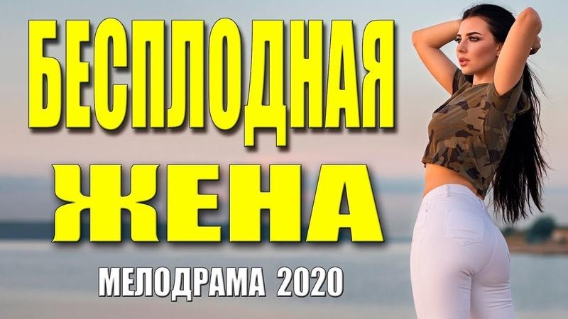 Мелодрама с ранимым сердцем БЕСПЛОДНАЯ ЖЕНА Лучшие фильмы Русские мелодрамы 2020 новинки HD