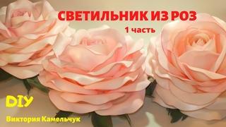 Роза из изолона на светильнике / Светильник из трёх роз /  Диаметр розы 30 см/Handmade