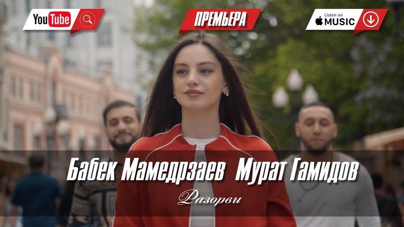 Бабек Мамедрзаев feat Мурат Гамидов Разорви ПРЕМЬЕРА КЛИПА 2018
