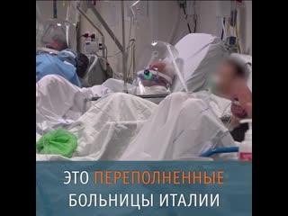 Всё ещё не верите в опасность коронавируса и в изоляцию?
