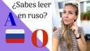 Regla 1.👉NO COMETAS este error 👈 al hablar ruso: clase de FONÉTICA Y PRONUNCIACIÓN RUSA (LinguaLena)