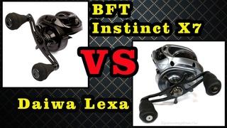 Daiwa Lexa против BFT Instinct X7!!! Обзор и сравнение