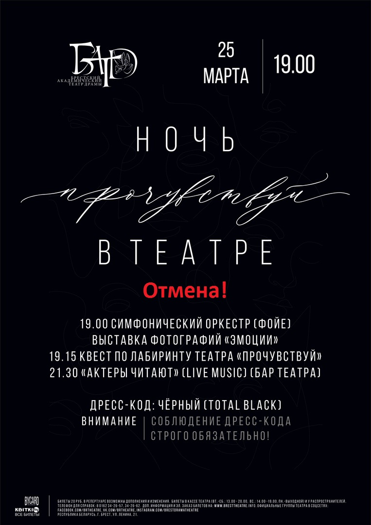 Люди в чёрном соберутся в Брестском театре ночью. Что происходит и как туда попасть?