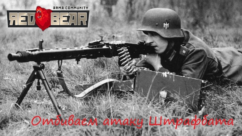 Самый результативный бой l ArmA 3 Red Bear Iron Front l сдерживаем атаку Штрафбата