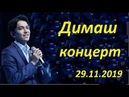 Концерт Димаша в Санкт Петербурге День Д День концерта concert