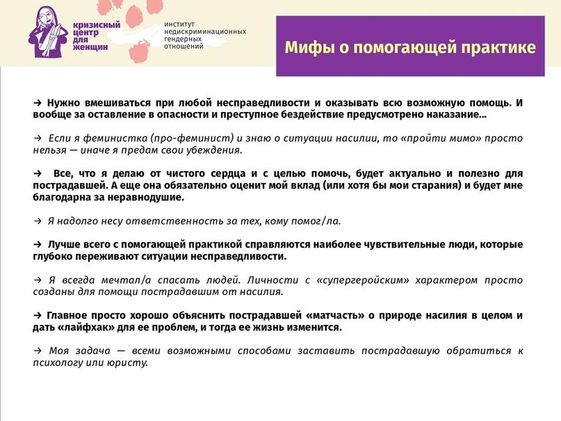 Неудобные вопросы к Кризисному центру для женщин, изображение №7
