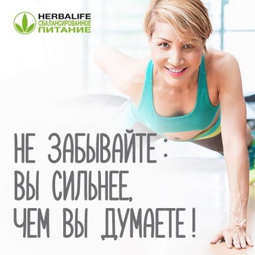 Мотивация похудение гербалайф