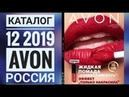 ЭЙВОН КАТАЛОГ 12 2019 РОССИЯЖИВОЙ КАТАЛОГ СМОТРЕТЬ НОВИНКИCATALOG 12 2019 AVON СКИДКИ КОСМЕТИКА