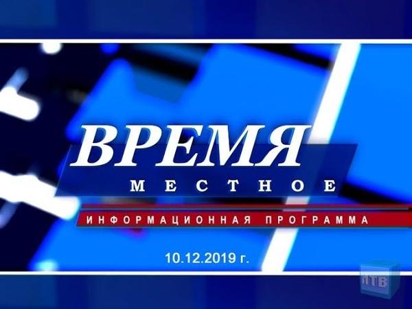 «Время местное» 10.12.2019 г.