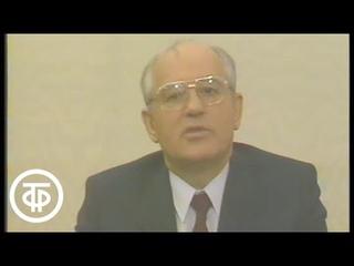 Предновогодние выступления М.Горбачева и Д.Буша (1989)
