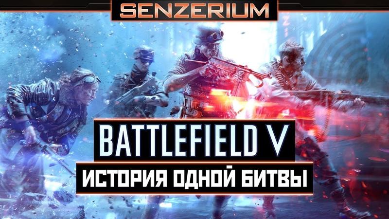 Battlefield V - История одной битвы