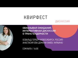 Обманывая ожидания: интерактивная дискуссия о трансгендерности на Квирфесте. Прямая трансляция