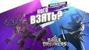 Магазин BB. Новый лютейший герой в Battle Breakers! |By Project Parad0x|