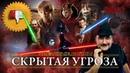 Плохбастер Шоу Звездные Войны Скрытая Угроза feat. IKOTIKA