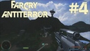 Прохождение Far Cry: AntiTerror - 4 Переправа
