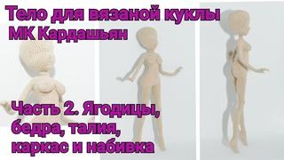 """Тело для вязаной куклы МК """"Кардашьян"""" Часть 2. Ягодицы, бедра, талия, каркас и набивка."""
