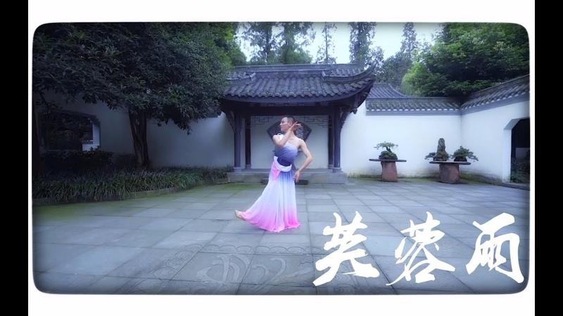 古典舞 芙蓉雨 外景 Chinese classical dance Lotus Rain Phù Dung Vũ 孙科舞蹈工作室 SUN KE Dance Studio