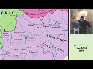 Лекция Московско-рязанское пограничье в XIVXV веках