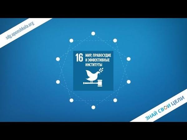 ЦУР 16 - Мир, правосудие и эффективные институты