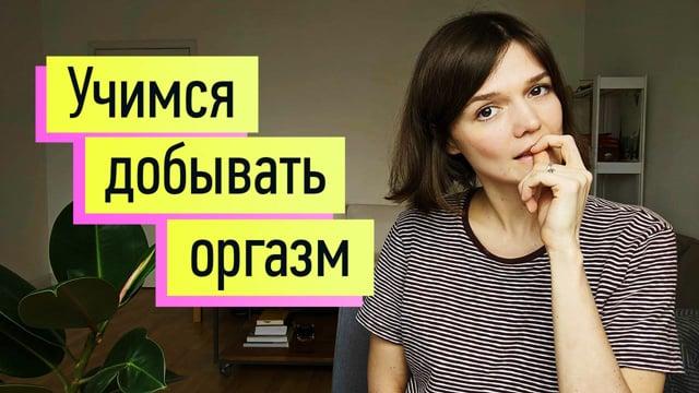 7 факторов женского оргазма: научись испытывать оргазм во время секса