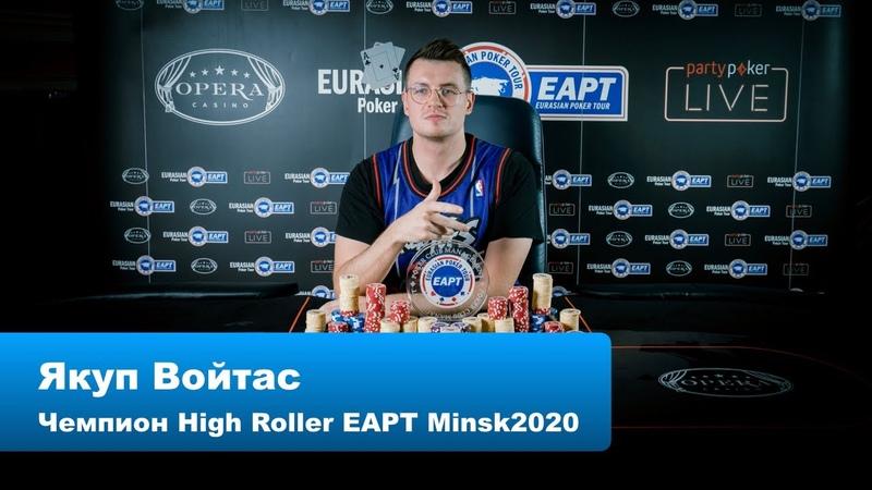 EAPT Minsk Jakub Wojtas Чемпион турнира хайроллеров