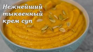 Попробуйте этот нежнейший тыквенный крем суп