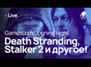 Death Stranding и S.T.A.L.K.E.R. 2 - Gamescom Opening Night