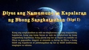Mga Pagbigkas ni Cristo Diyos ang Namumuno sa Kapalaran ng Buong Sangkatauhan Sipi I