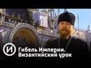 Гибель Империи Византийский урок Телеканал История