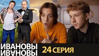 Ивановы-Ивановы 4 сезон 4 серия смотреть онлайн
