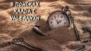 В поисках клада, копаем вместе с ValeraMXM, коп по старине, прогулки по родным местам! Часть 1