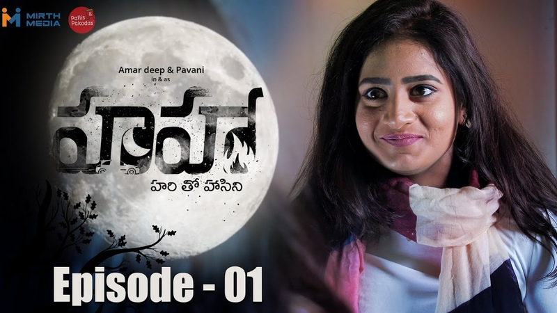 Ha Haa | Haritho Haasini Telugu Web Series (2020) | Episode 1 | Pallis Pakodas | Mirth Media