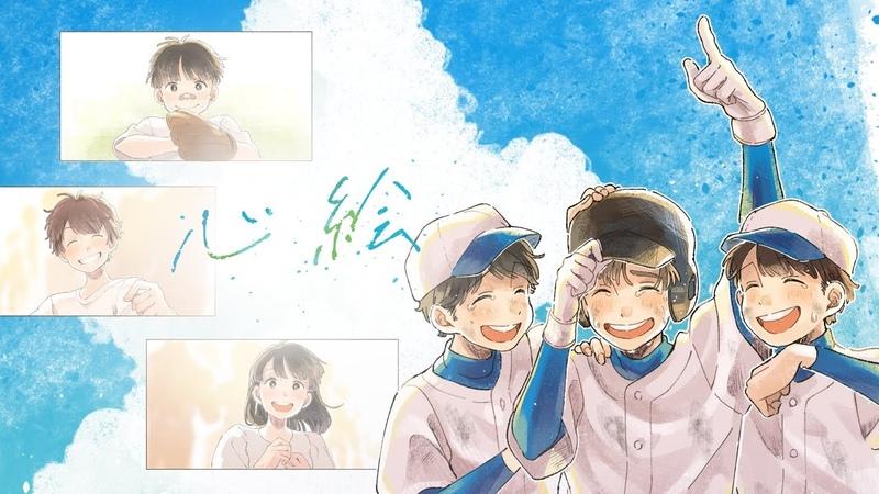 ☪ MAJOR 心絵 ロードオブメジャー Cover by天月