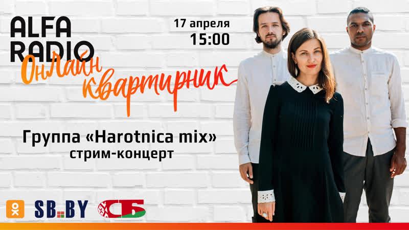 Стрим-концерт: электро-акустическое трио Harotnica mix | ПРЯМОЙ ЭФИР